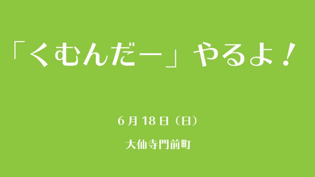 【案内】6月18日(日) 岐阜県八百津町「大仙寺門前町」にて、くむんだー出展します!