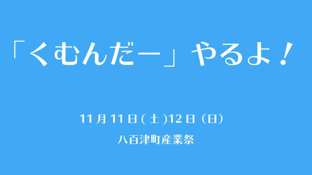 【案内】11月11日(土)12日(日) 岐阜県八百津町「産業祭」にて、くむんだー出展します!