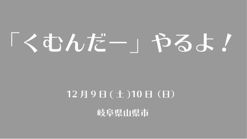 【案内】12月9日(土)10日(日) 岐阜県山県市「石場建ての家 構造見学会」にて、くむんだー出展します!