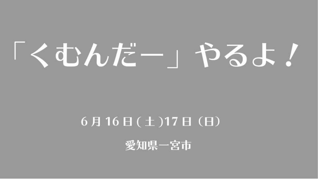 【案内】6月16日(土)17日(日) 愛知県一宮市「気候風適応住宅の構造見学会」にて、くむんだーを出展します!