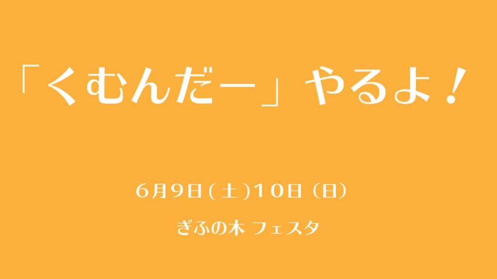 【案内】6月9日(土)10日(日) ぎふの木フェスタ2018にて、くむんだー出展します!