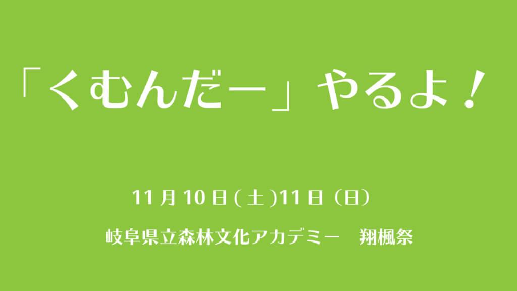 【案内】11月10日(土)11日(日) 岐阜県立森林文化アカデミー 翔楓祭にて、くむんだー出展します!