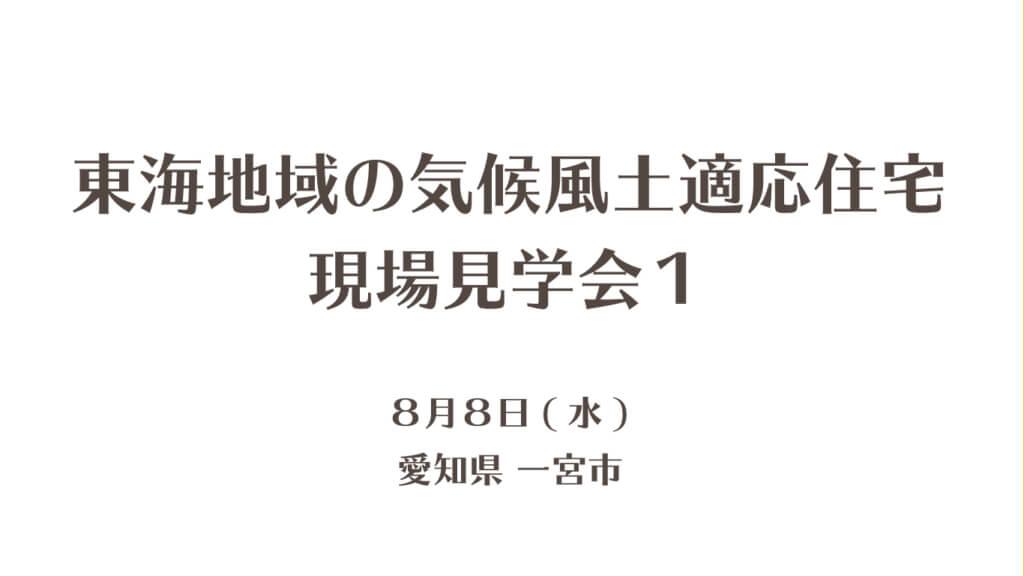 【案内】8月8日(水)「東海地域の気候風土適応住宅」現場見学会1