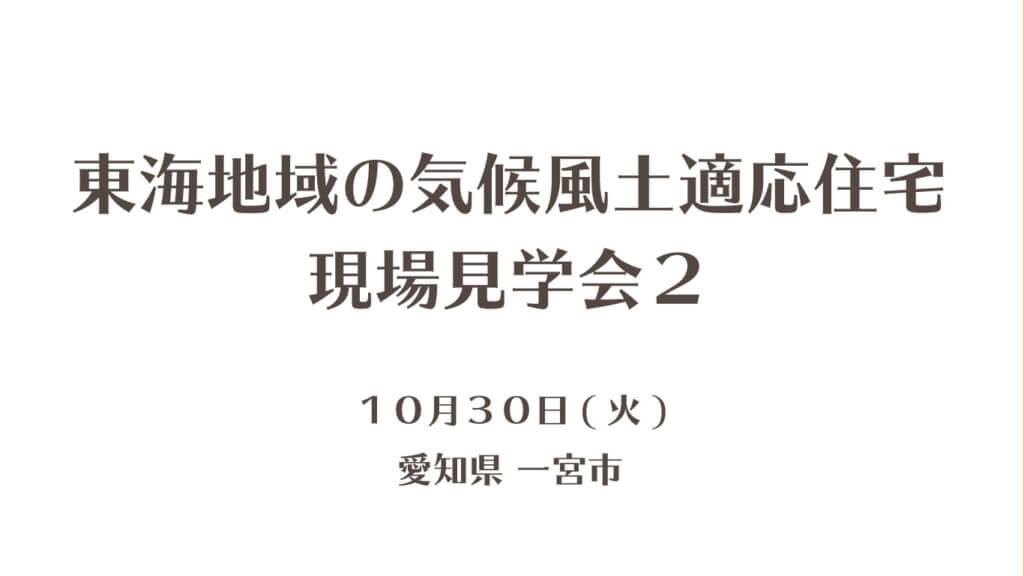 【案内】10月30日(火)「東海地域の気候風土適応住宅」現場見学会2