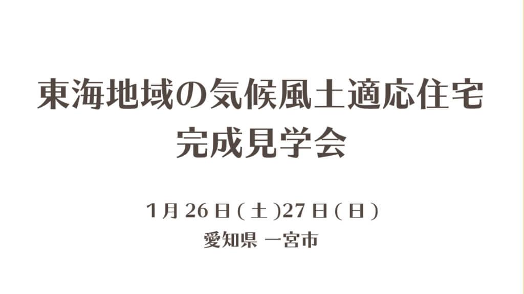 【案内】1月26日(土) 27日(日)「東海地域の気候風土適応住宅」完成見学会