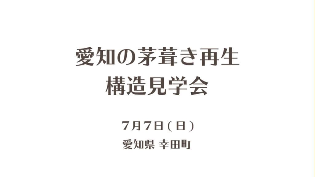【案内】7月7日(日)「愛知の茅葺き再生」構造見学会