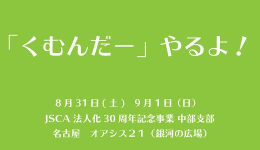 【案内】8月31日(土) 9月1日(日) JSCA 法人化30周年記念事業(オアシス21 銀河の広場)にて、くむんだー出展します!