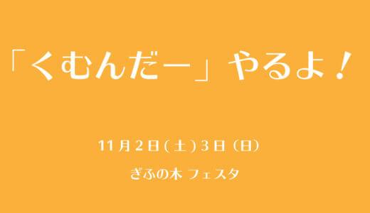 【案内】11月2日(土) 3日(日) ぎふの木フェスタ2019にて、くむんだー出展します!
