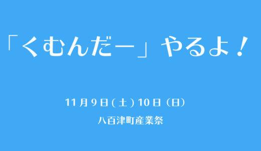 【案内】11月9日(土)10日(日) 岐阜県八百津町「産業祭」にて、くむんだー出展します!