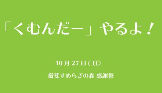 【案内】10月27日(日) 揖斐すめらぎの森感謝祭にて、くむんだー出展します!