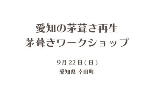 【案内】9月22日(日)「愛知の茅葺き再生」茅葺きワークショップ