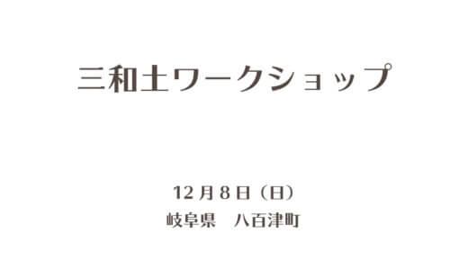 【案内】12月 8日(日) 三和土ワークショップ