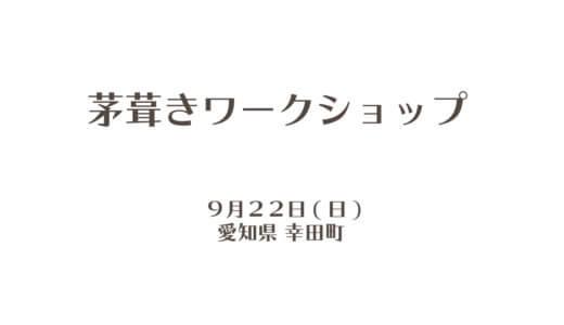 【案内】9月22日(日) 茅葺きワークショップ
