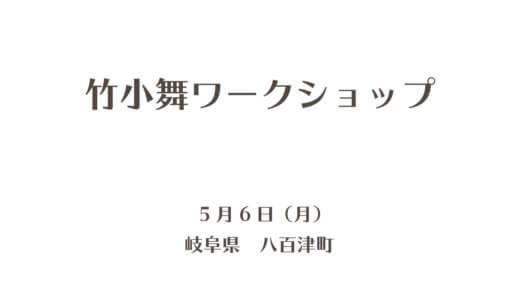 【案内】5月6日(月)竹小舞ワークショップ