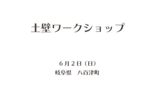 【案内】6月2日(日)土壁ワークショップ