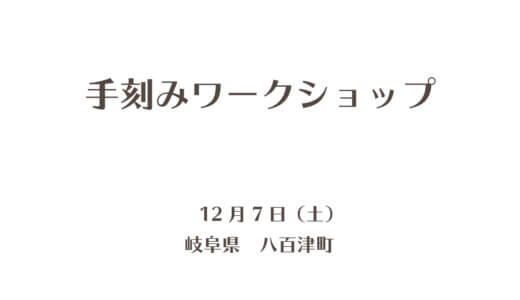 【案内】12月7日(土) 手刻みワークショップ