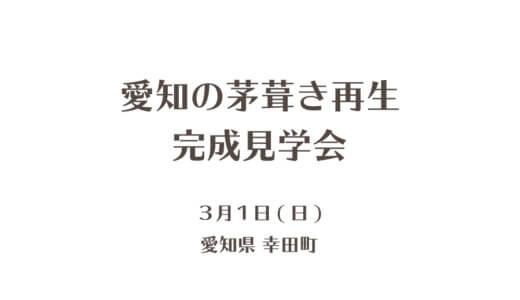 【案内】3月1日(日) 「愛知の茅葺き再生」完成見学会