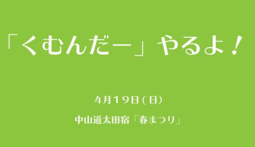 【案内】4月19日(日) 中山道太田宿「春まつり」にて、くむんだー出展します!