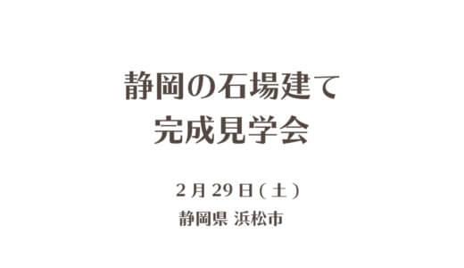 【案内】2月29日(土) 「静岡の石場建て」完成見学会