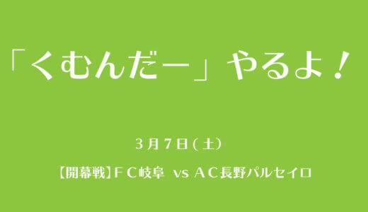 【案内】3月7日(土) 「FC岐阜 開幕戦」にて、くむんだー出展します!